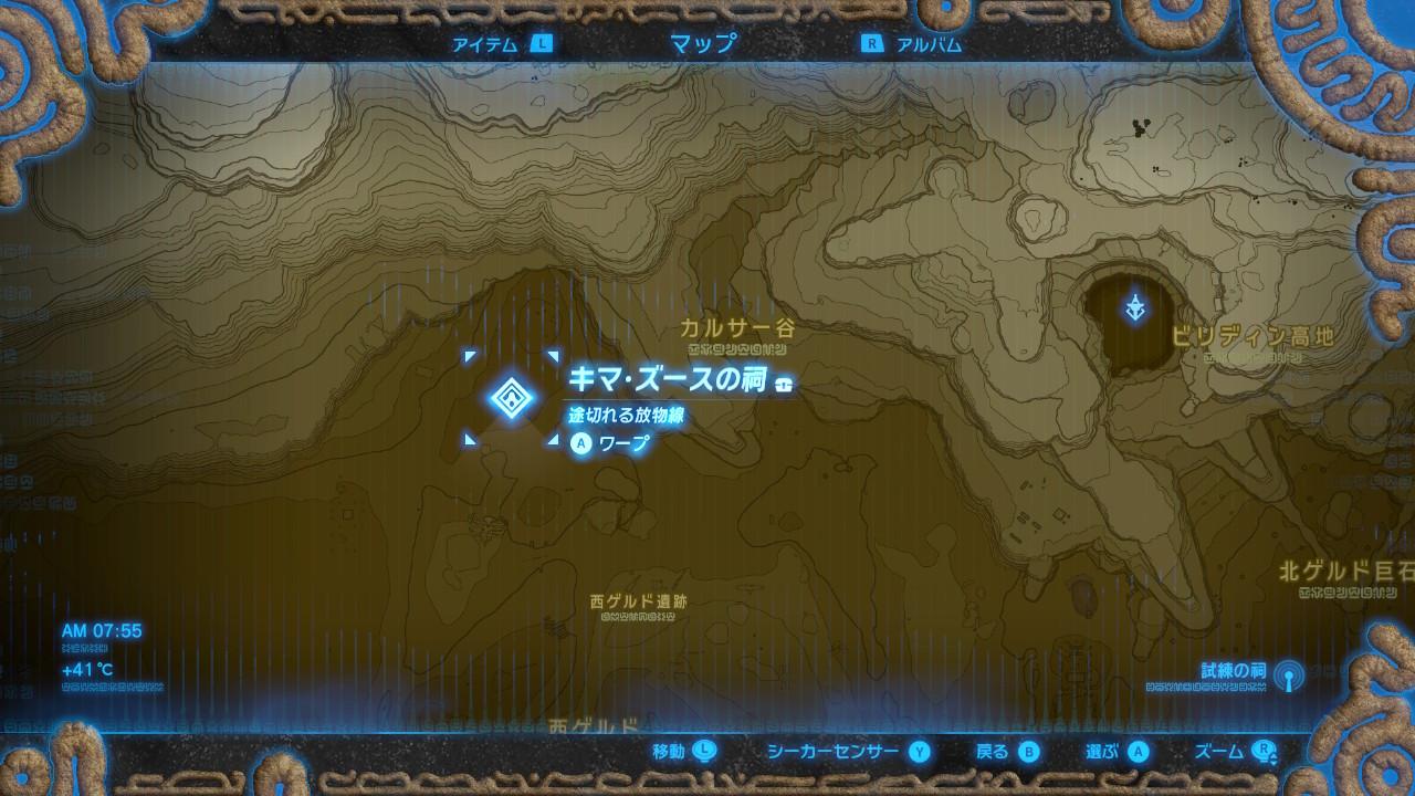 キマ・ズースの祠map