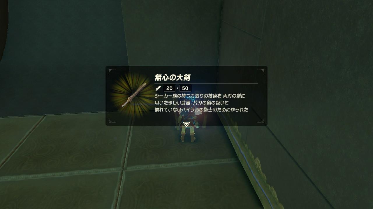 ヤカー・マタの祠宝1
