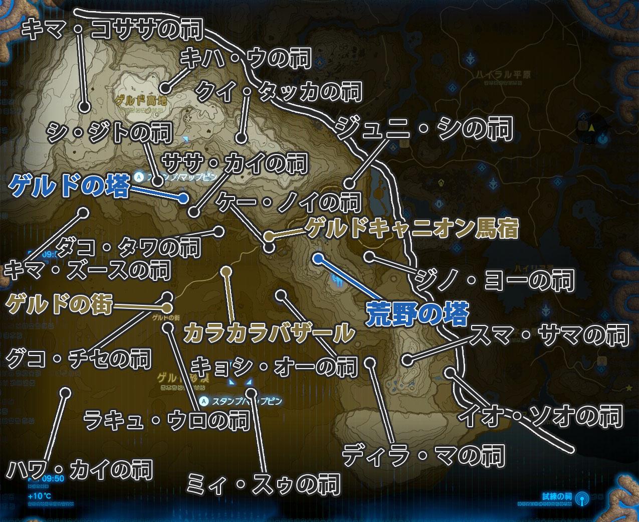 ゲルド地方_0.jpg